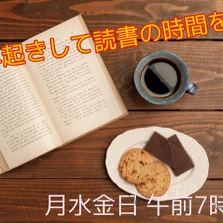 月水金日 朝7時半〜 読書会♪