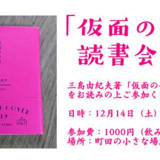 12/14開催「仮面の告白」読書会