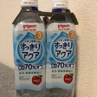 【0円】ピジョンすっきりアクア ベビー飲料