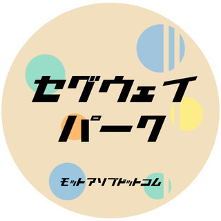 セグウェイイベントスタッフ募集!!