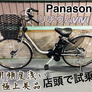 電動自転車 パナソニック リチウムビビDX 26インチ 車体極上美品