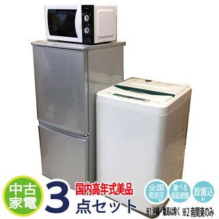 高年式 美品・地域限定設置・送料無料!国内メーカー 冷蔵庫 洗...