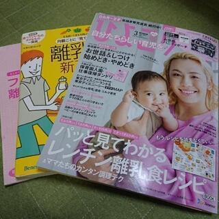 ひよこクラブ3月号+離乳食の本2冊