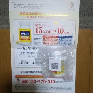 サントリー セサミンEX  90粒 定価4200円+税 1ビン