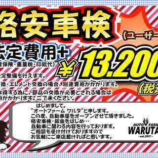 ユーザー車検代行致します♪ 法定費用+¥13.200-で行います...