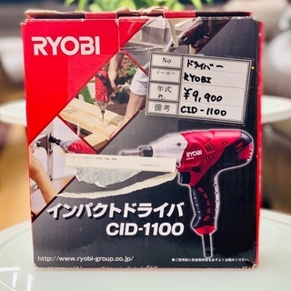 RYOBIのインパクトドライバを入荷致しました!説明書付き