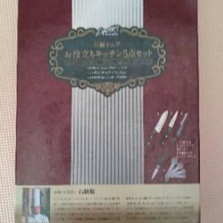 【石鍋シェフ☆お役立ちキッチンツール5点セット】