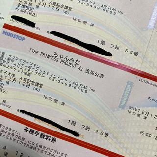ちゃんみなライブチケット!12月12日!昭和女子大学 人見記念講堂!