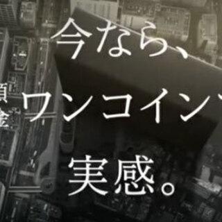 【3ヶ月間お試し500円】NURO光申込受付中♪【違約金0円!工...