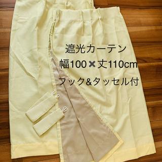 遮光カーテン 100×110