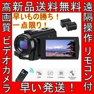 特価 高画質 ビデオカメラ リモコン 小型 遠隔操作 軽量 回転...