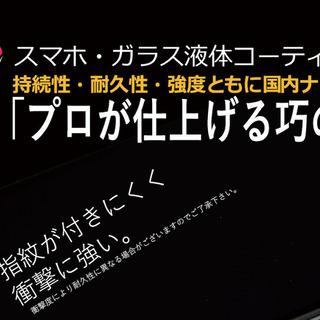 ガラスコーティング通常価格3500円がジモティー見たで★2500...
