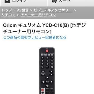 Qriom地デジチューナーのリモコン譲ってください。
