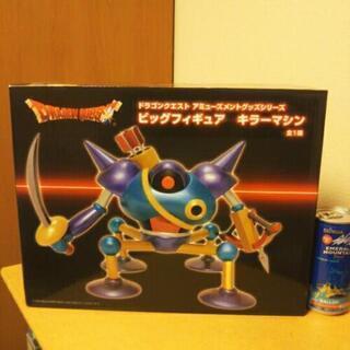 ドラゴンクエスト④【キラーマシン】フィギュア