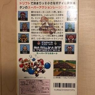 【スーパーファミコン】スーパーマリオカート - 川崎市
