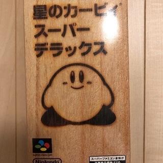 【スーパーファミコン】星のカービィスーパーデラックス