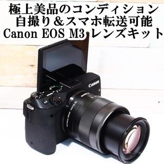 ★極上美品&セルフィ&スマホ転送★キャノン EOS M3 レンズキット