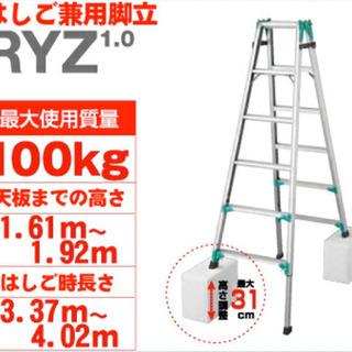 はしご兼用脚立 脚部伸縮式 RYZ-18   中古美品