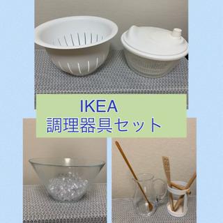 IKEA 調理器具セット