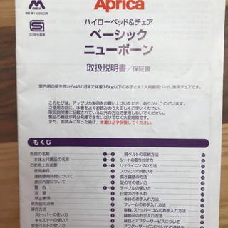 【aprica】ハイローベッド&チェア