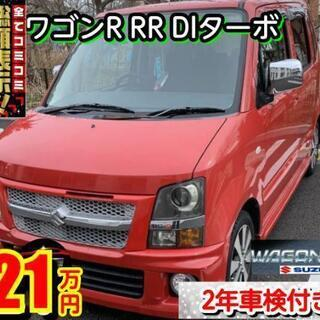 🔵2年車検付き総額❗18年式ワゴンR RR DI ターボ☆錆の少...
