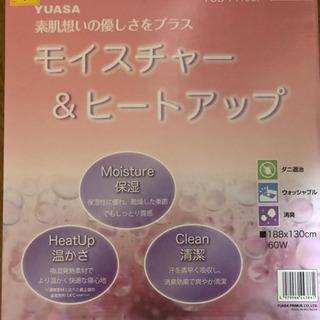 YUASA ユアサ電気毛布 掛敷タイプ YCB-PH60P 18...