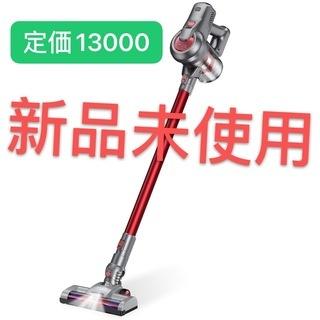 新品・未使用 コードレス掃除機 スティッククリーナー