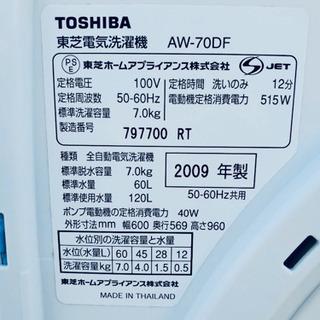 651番 TOSHIBA ✨✨電気洗濯機⚡️AW-70DF‼️ - 家電