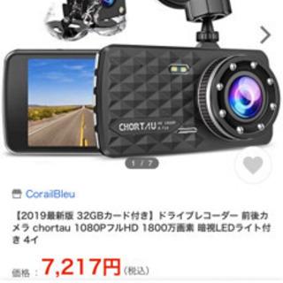 【決まりました❣️】ドライブレコーダー1080PフルHD32GB...