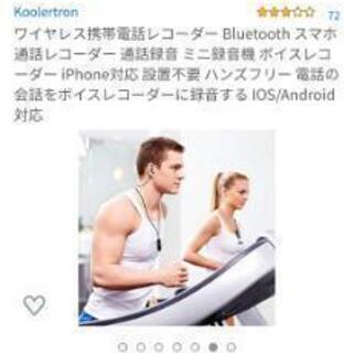 新品同様ワイヤレス携帯電話レコーダー Bluetooth