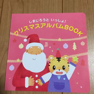 しまじろうといっしょ クリスマスアルバムBOOK