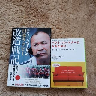 未読の本2冊