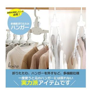 【定価1650→1000】洗濯ハンガー 洗濯物干し 洗濯バサミ