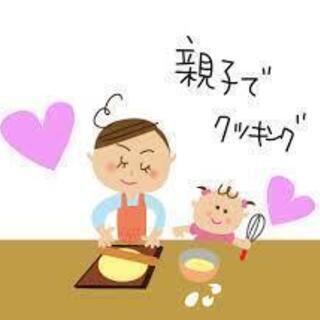 料理サークル~Smile~ 親子でCooking