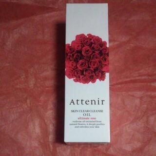アテニア スキンクリア クレンズ オイル ローズの香り  175ml