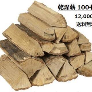送料無料 乾燥薪100キロ 広葉樹のみ