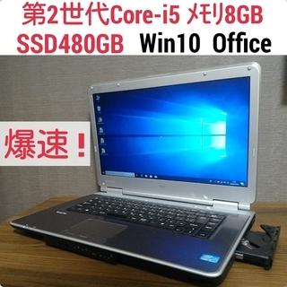 爆速 第2世代Core-i5 メモリ8G SSD480G Off...