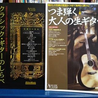 クラシックギターとアコースティックギターのCD付き楽譜です。