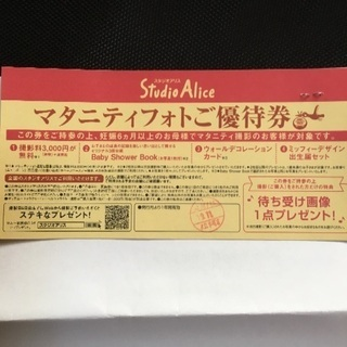 スタジオアリス マタニティフォトご優待券