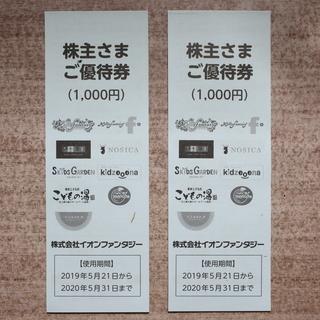 イオンファンタジー株主優待券(2000円分、使用期間2019/1...