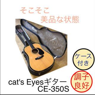 cat's Eyes フォークギター CE-350S