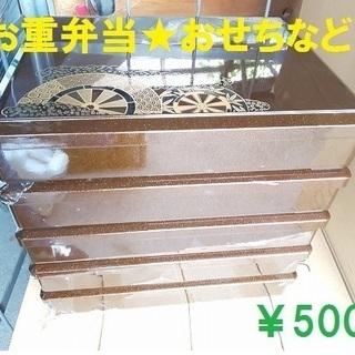 お重箱5段★ワンコイン