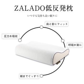 ★1月末までの値下げ★低反発 枕