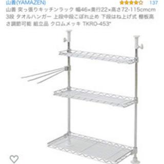 キッチンのスチールラック3段✩下段は折り畳み可能