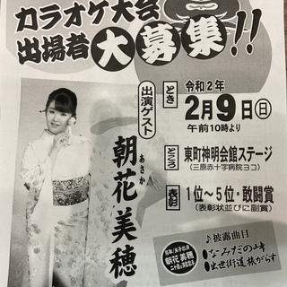 2020 三原神明市カラオケ大会出場者募集!!