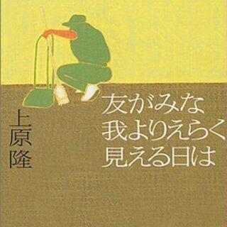 """12/1(日)PM """"友がみな我よりえらく見える日は""""課題本読書..."""