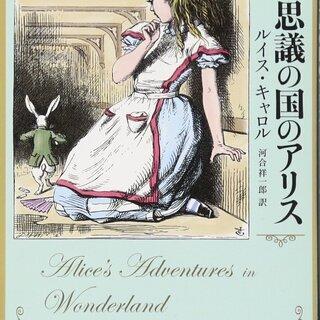 """12/8(日)PM """"不思議の国のアリス""""課題本読書会in神戸"""