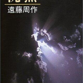 """12/15(日)AM """"沈黙""""課題本読書会in京都"""
