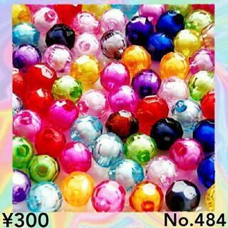 No.484   8㎜♡80個♡キラキラアクリルビーズ♡ボールビーズ