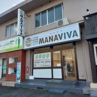 東広島西条の学習塾・プログラミング教室MANAVIVA(マナビバ...